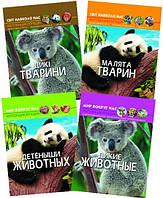 Книга Світ навколо нас. Дикі тварини. Малята тварин / Мир вокруг нас. Дикие животные. Детеныши животных, 4+, фото 1