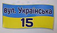 Уличная табличка Патриотическая