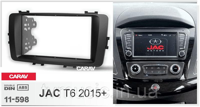 Переходная рамка CARAV 11-598 2 DIN (JAC T6)