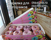 Тарелка для пончиков