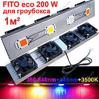 Бюджетный 200Вт фитосветильник Fito eco 200W фито лампа для растений