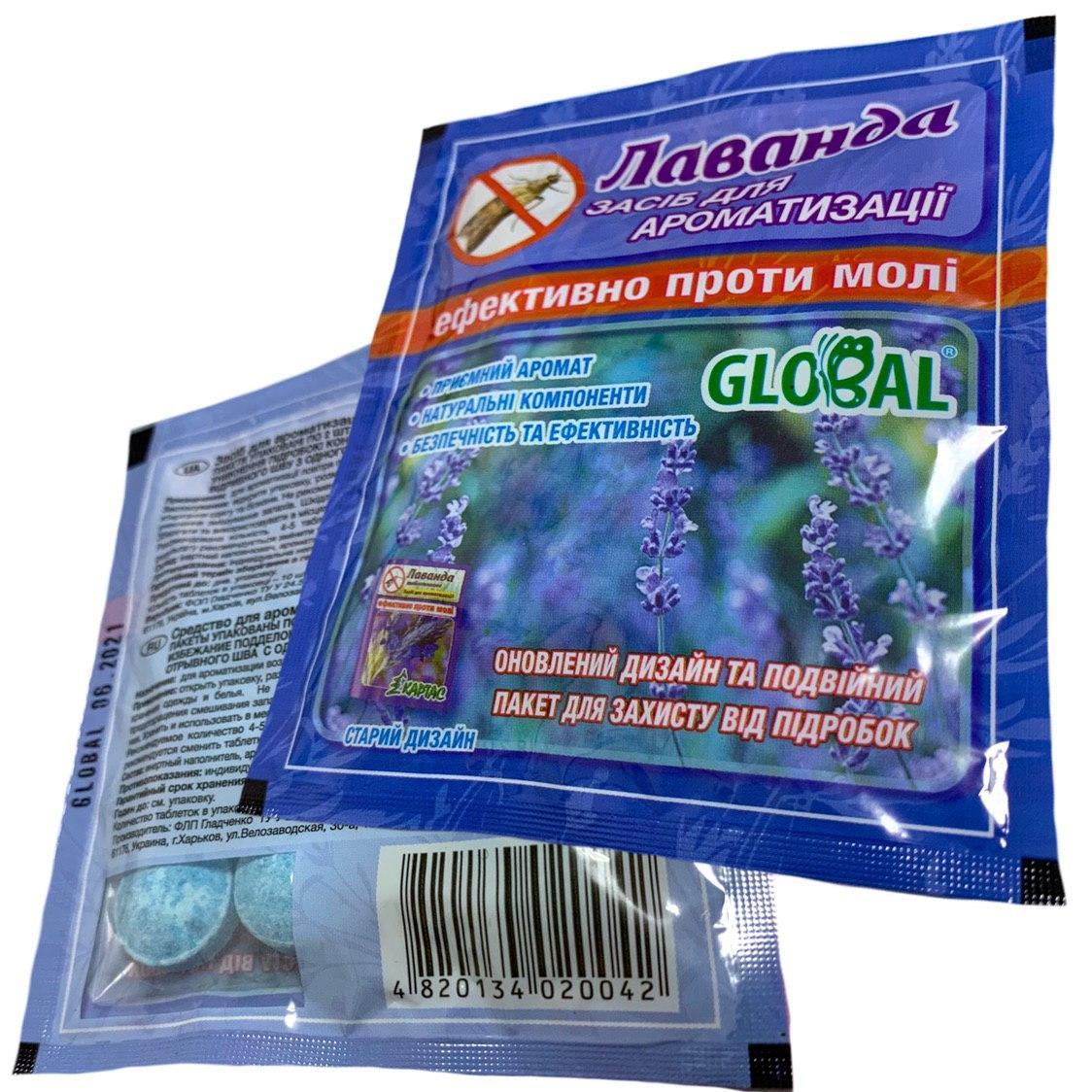 """Таблетки от моли """"GLOBAL"""" (10таб/уп) с запахом лаванды"""