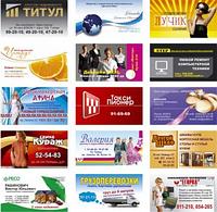 Сборные тиражи в Днепропетровске на меловке  250 гр