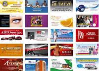 Сборные тиражи в Днепропетровске на меловке 350 гр. с глянцевой ламинацией