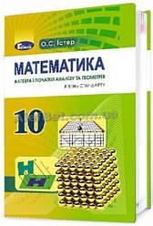 10 клас / Математика. Підручник. Рівень стандарту / Істер / Генеза