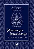 Топическая диагностика в клинической неврологии. Бразис П.У. Мэсдью Д.К. Биллер Х.