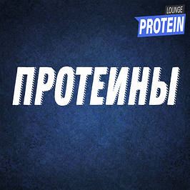 Протеїни