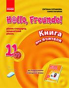 Німецька мова 11 клас. Hallo, Freunde! Книга для вчителя П-К 11(7) Укр. Сотникова С. І., Гоголєва Г. В.