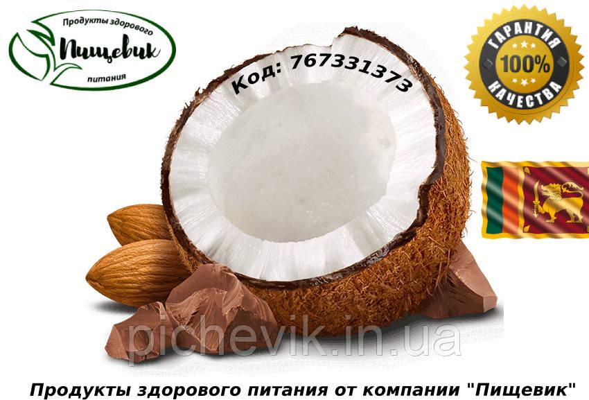 Кокосовое масло Organic Virgin (Шри-Ланка) объем:900мл.