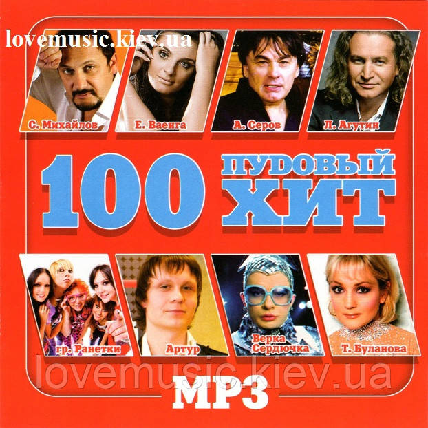 Музичний сд диск 100 ПУДОВЫЙ ХИТ (2010) mp3 сд