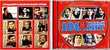 Музичний сд диск 100 ПУДОВИЙ ХІТ (2010) mp3 сд, фото 2