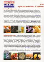 Хамекозим- кормовая добавка (энзим)