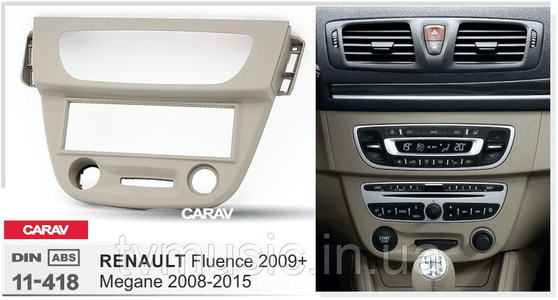 Переходная рамка CARAV 11-418 1 DIN (Renault Megane, Fluence)