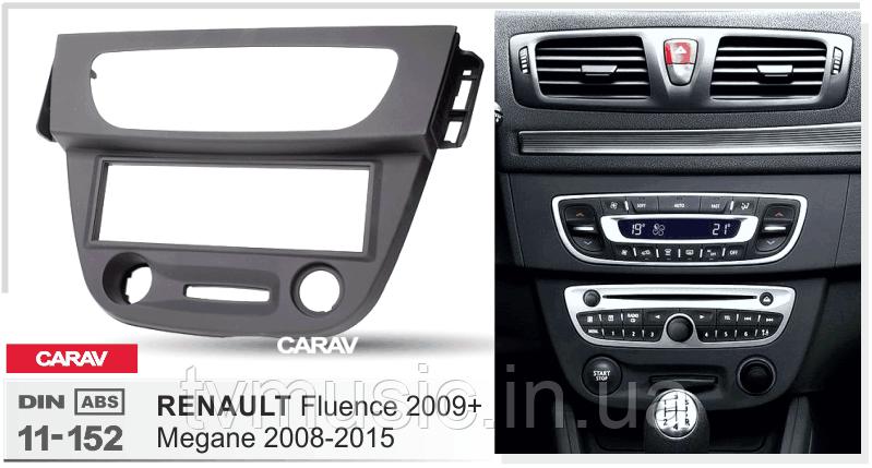 Переходная рамка CARAV 11-152 1 DIN (Renault Megane, Fluence)