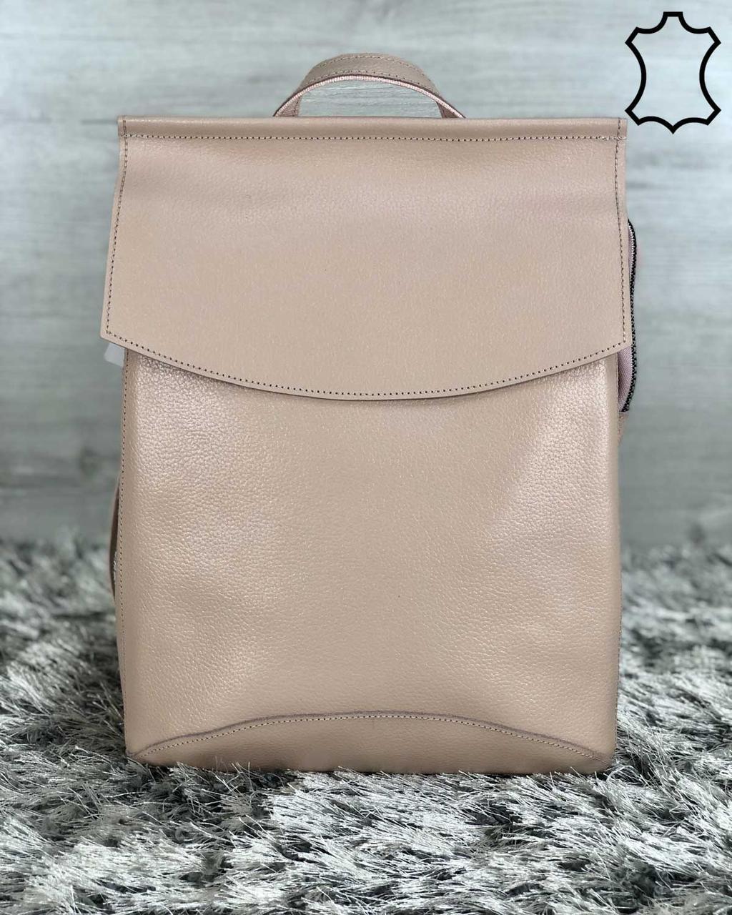 Кожаная сумка рюкзак молодежный пудрового цвета