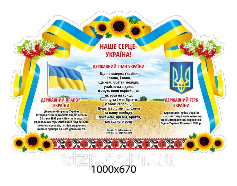 Стенд Государственные символы Украины