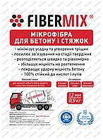 Фибра полипропиленовая для бетона ФайберМикс