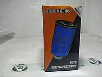 Фильтр топливный МТЗ (Д-240, 245) тонкой очистки дизельного топлива с отстойником  FT020-1117010S