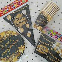 """Набор для оформления дня рождения """"золотые звезды на чёрном"""""""