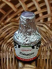 Ароматизатор харчовий Лимон 5 мл.