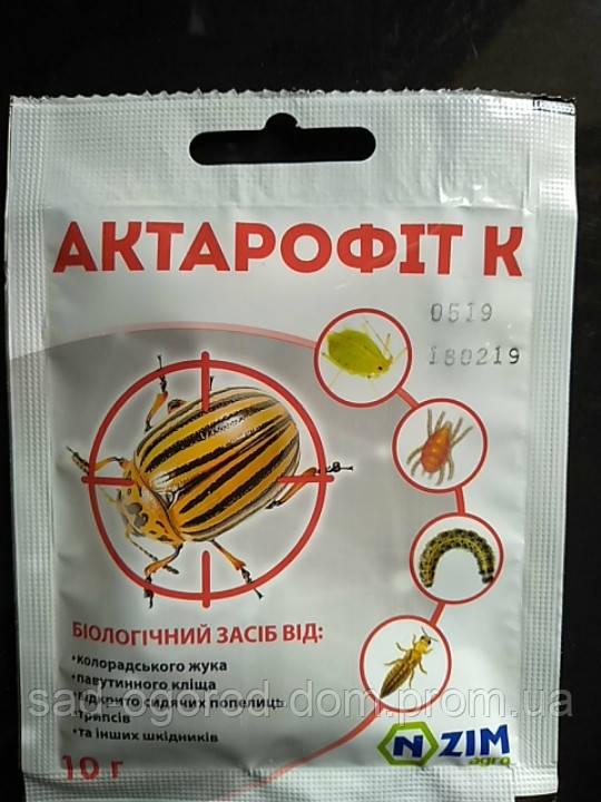 Актарофит К биоинсекто-акарицид   10г (аналог битоксибацилин)