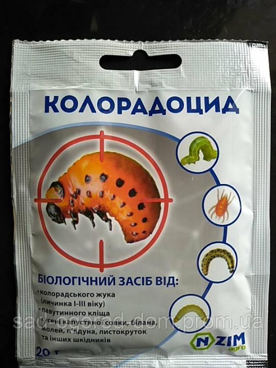 Колорадоцид биоинсектицид 20г