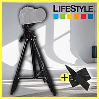 Штатив для камеры или телефона A608 (48-142 см) + Крепление для телефона на штатив в Подарок