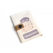 Обложка на ID паспорт пластиковый Обнимашки