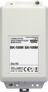 Блок комутації домофону БК-100М