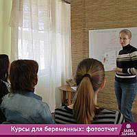 Фотоотчёт с курсов подготовки к материнству!