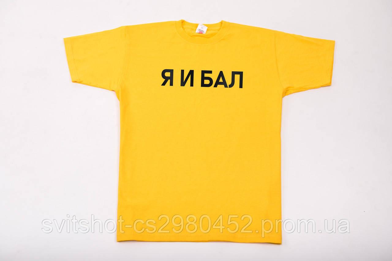 Футболка printOFF я и бал желтая XXL 001635