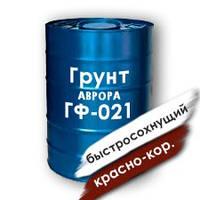 """Грунт ГФ-021 ПВ """"Аврора"""" быстросохнущий (красно-кор.)"""