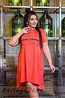 Укороченное большое платье Здесь и сейчас коралл, фото 1