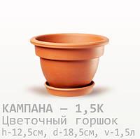 Горшок керамический  для цветов Кампана  12,5*18,5*1,5 литра