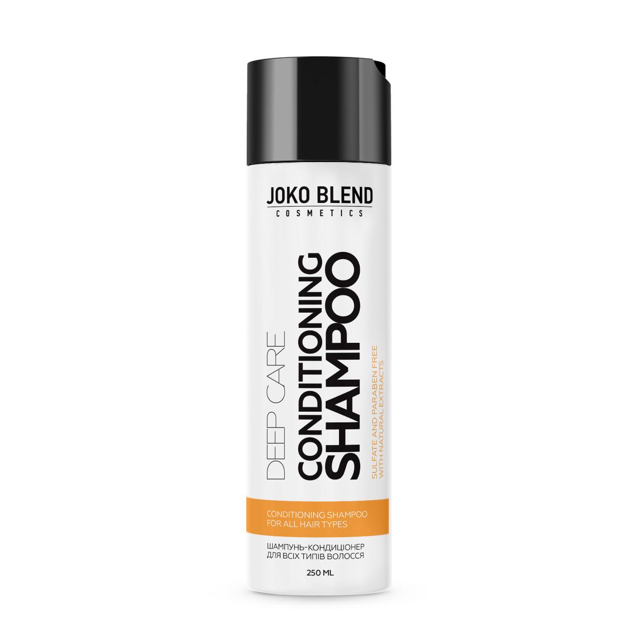Безсульфатный шампунь-кондиционер для всех типов волос Joko Blend Deep Care Shampoo