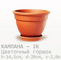 Горшок керамический  для цветов Кампана 14,5*20*2,0 литра