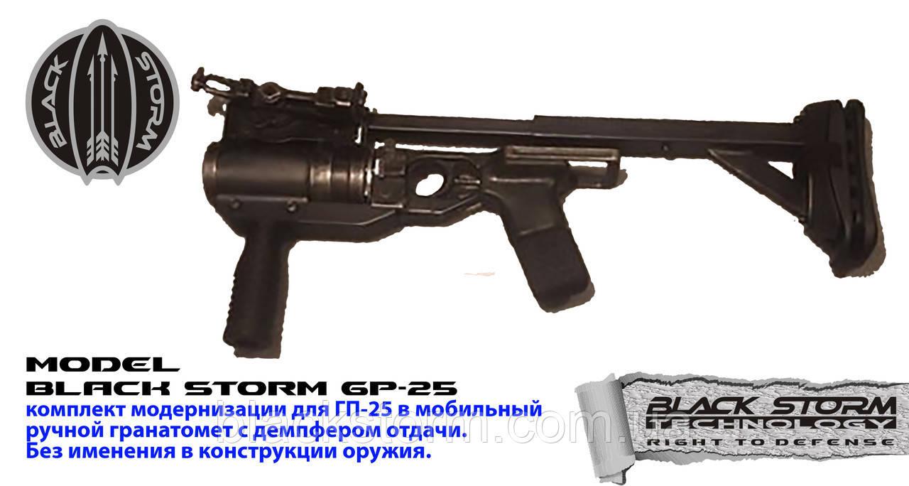 Приклад тактический для ГП-25, подствольного гранатомета АК, амортизирующий без калоши
