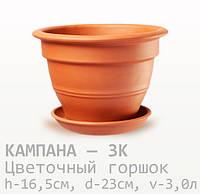 Горшок керамический для цветов Кампана 16,5*23*3,0 литра
