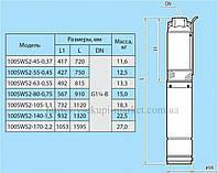 Скважинный насос Насосы+ 100SWS2-170-2,2 с муфтой