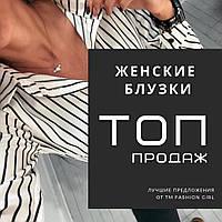 ТОП модных блузок от TM Fashion Girl