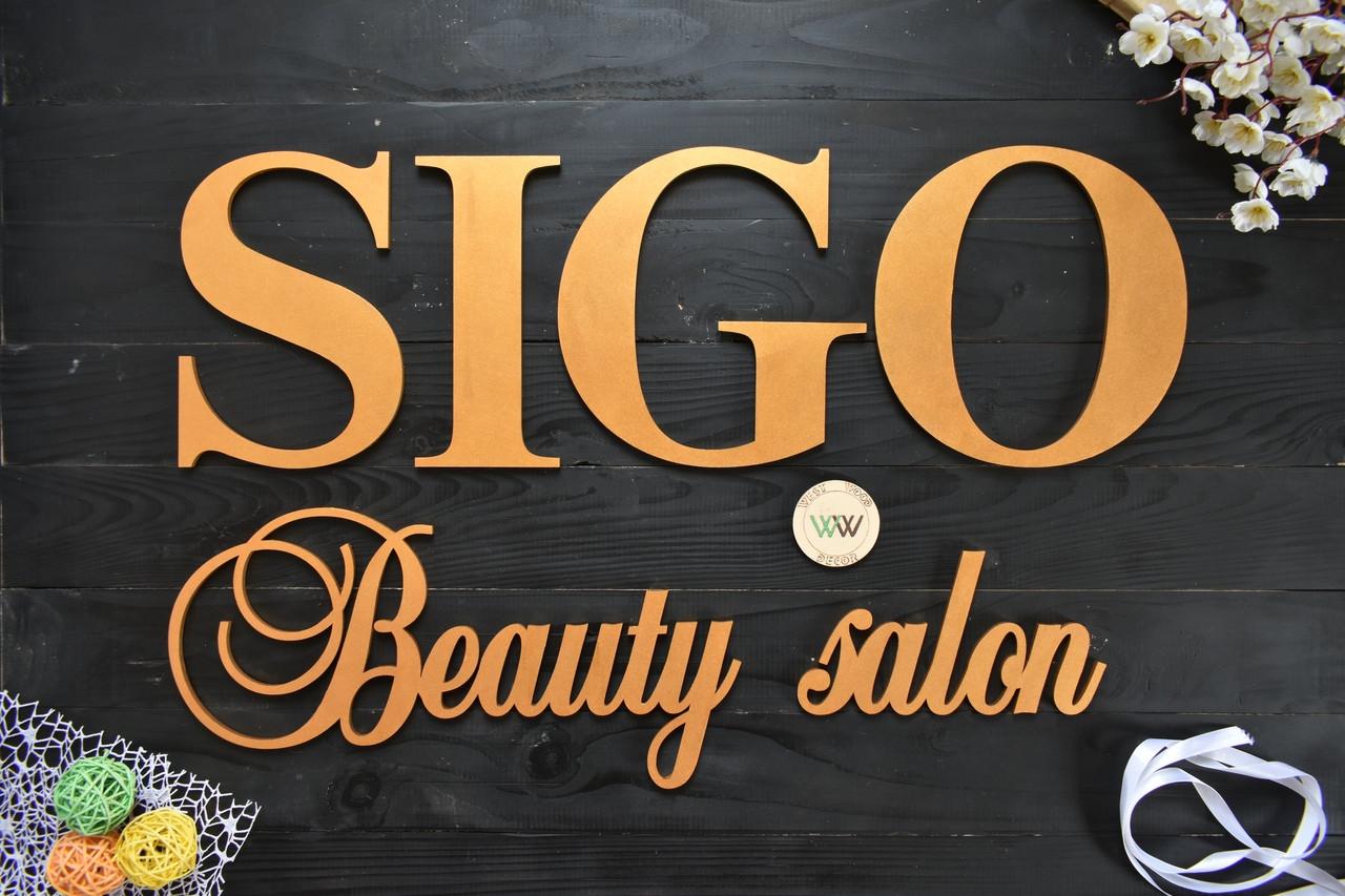 Вывеска из дерева для салона красоты, бьюти салон, beauty salon (можно сделать любой текст)