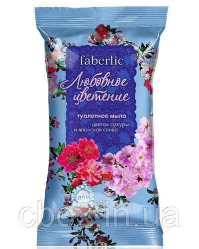 """Туалетное мыло """"Любовное Цветение"""", Faberlic, Фаберлик, 70 гр, 8596"""