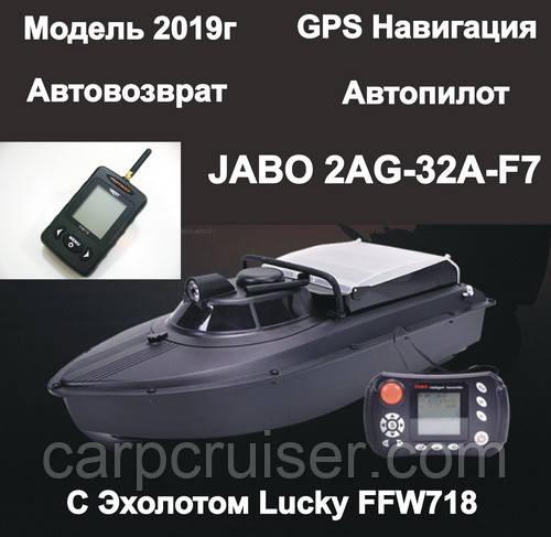 Прикормочный Кораблик JABO-2АG-32A-F7 Автопилот GPS навигация, память 8 точек, автосброс, литиевый АКБ 32А/Ч , фото 1
