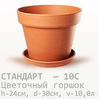 Горшок керамический для цветов Стандарт 24*30*10 литра