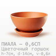 Горшок керамический для цветов Пиала 7*14*0,6 литра