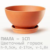 Горшок керамический для цветов Пиала 9,5*17*1,0 литра