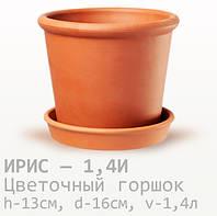 Горшок керамический для цветов Ирис  13*16*1,4 литра