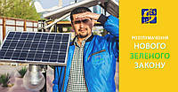 Зеленый тариф для украинцев: что поменяется после изменений в законе