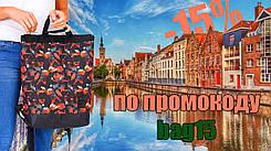 15% скидки на сумки любого типа, рюкзаки, бананки по промокоду bag15