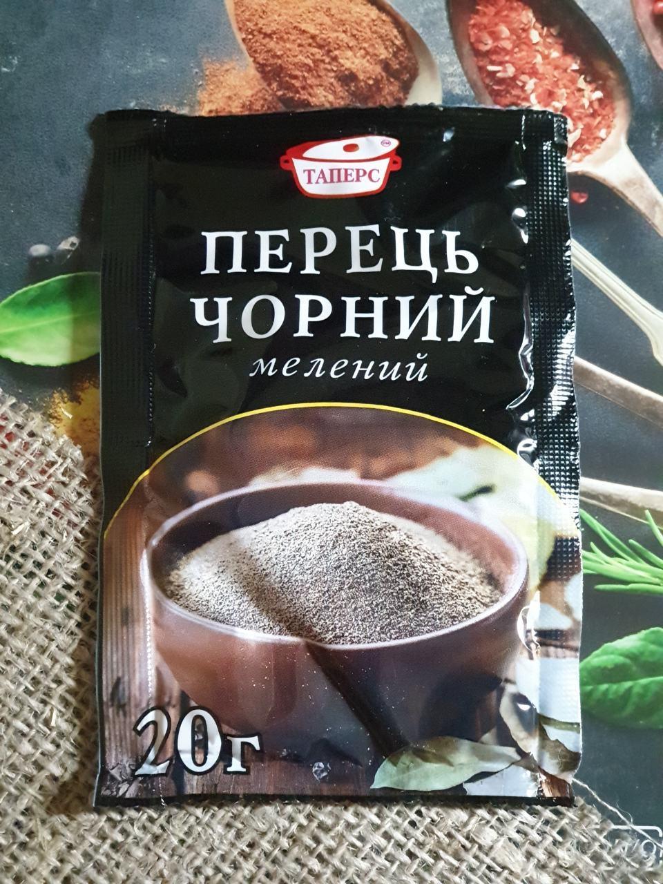 """Перец черный молотый """"Таперс"""" 20 гр"""